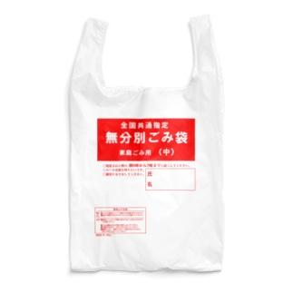 無分別ごみ袋 Reusable Bag