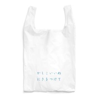 かしこいいぬにはきをつけて Reusable Bag