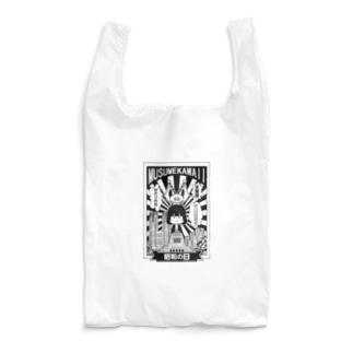 0429「昭和の日」 Reusable Bag
