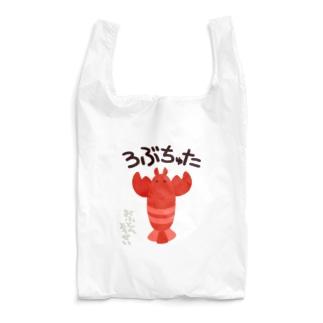 ろぶちゅた🦞 Reusable Bag