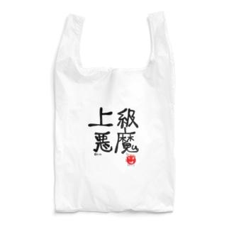 上級悪魔マークのグッズ Reusable Bag