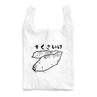 そくさいけ Reusable Bag