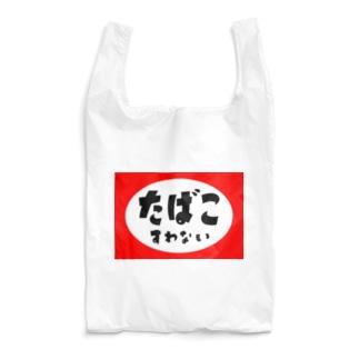 たばこすわない Reusable Bag