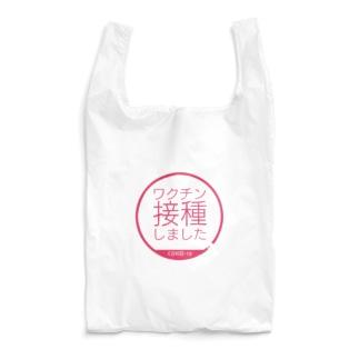 免罪符 Reusable Bag