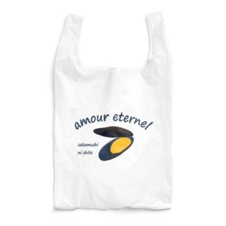 ムール貝のアムール(愛) Reusable Bag