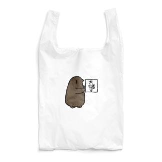 ペンギンバス金運 Reusable Bag