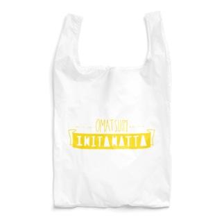 お祭り行きたかった Reusable Bag