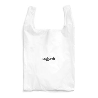 マンジャルグッズ Reusable Bag