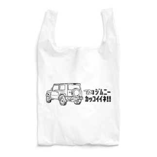 ジムニーカッコイイネ!! Reusable Bag