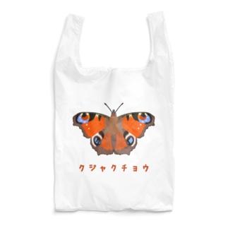 クジャクチョウ Reusable Bag