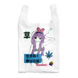 草(バグってない) Reusable Bag