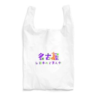 名古屋is日本のど真ん中 Reusable Bag
