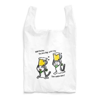 急いでお届け Reusable Bag