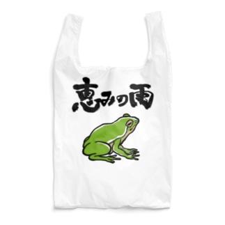 雨の日用カエル Reusable Bag