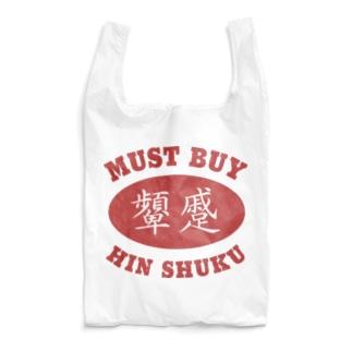 Must Buy 顰蹙 Reusable Bag