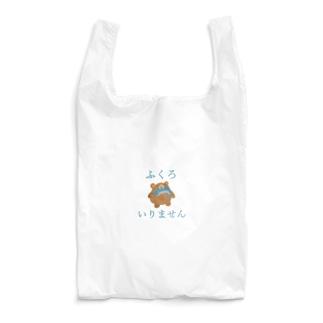 袋いりません(くま) Reusable Bag