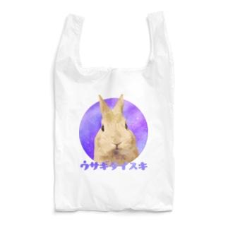 ウサギダイスキのギャラクシーウサギダイスキ Reusable Bag
