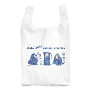 ちょこちょこ動こうアマビエちゃん(文字青) Reusable Bag