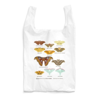 ヤママユガ科のなかま Reusable Bag
