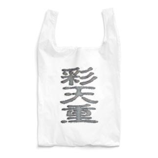 彩天重 Reusable Bag