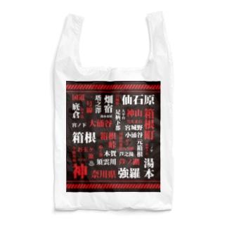 箱根の名称をエヴァ風に Reusable Bag