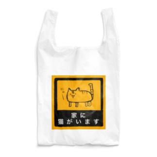 家に猫がいます Reusable Bag