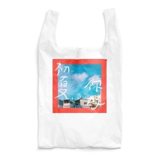 初夏你好 Reusable Bag