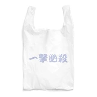 一撃必殺 空手 格闘技 K1 Reusable Bag