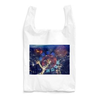 破壊衝動と創造覚醒 Reusable Bag