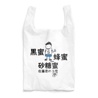佐藤君の3密(蜜) Reusable Bag