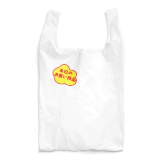 本日のお買い得品 Reusable Bag