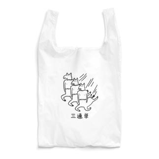 三連単な馬 Reusable Bag