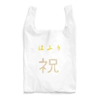 はふり Reusable Bag