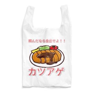 青春の味、カツアゲシリーズ Reusable Bag