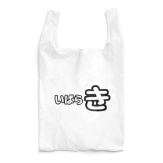 いばらき Reusable Bag