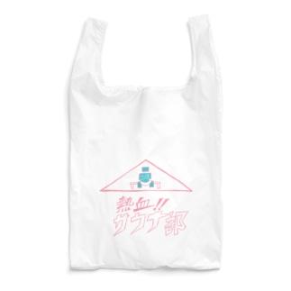 熱血!サウナ部!【赤青バージョン】 Reusable Bag