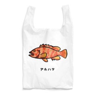 脂身通信Zの【魚シリーズ】アカハタ♪2107 Reusable Bag