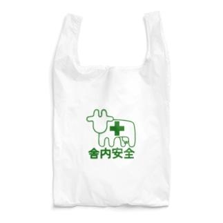 舎内安全 Reusable Bag