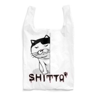 嫉妬する猫(SHITTO) Reusable Bag