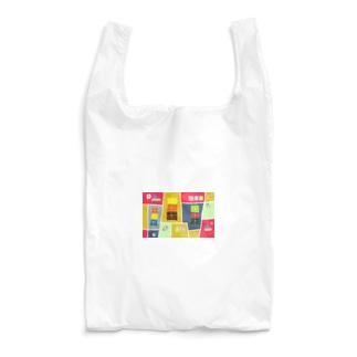 まーマジョのマジョの箱 Reusable Bag