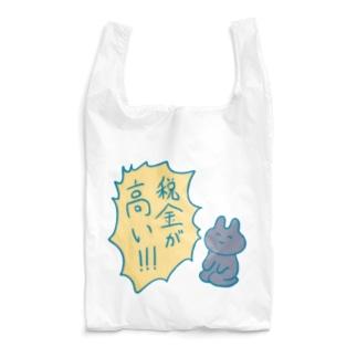 税金が高い Reusable Bag