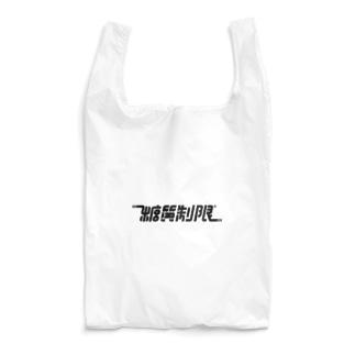 糖質制限 Reusable Bag