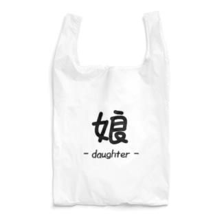 娘 - daughter - Reusable Bag