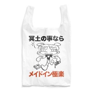 冥土の事なら Reusable Bag