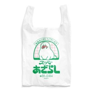 あざらしはうすのスーパーあざらしロゴ(昭和風味) Reusable Bag