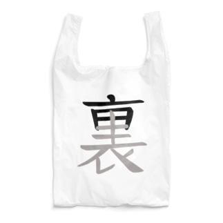 表裏一体 Reusable Bag