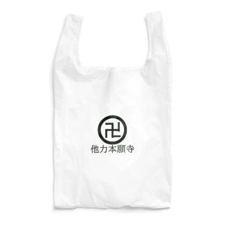 他力本願寺 Reusable Bag
