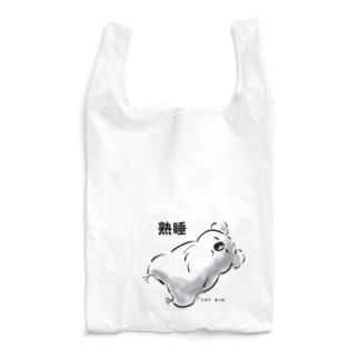 安心してお眠り Reusable Bag