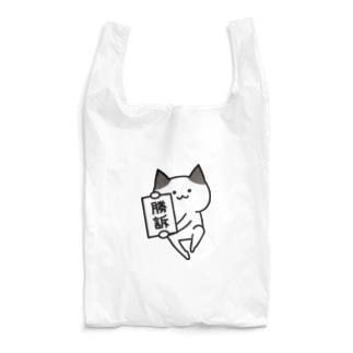 DECORの動きで煽るにゃんこ 勝訴ver. Reusable Bag