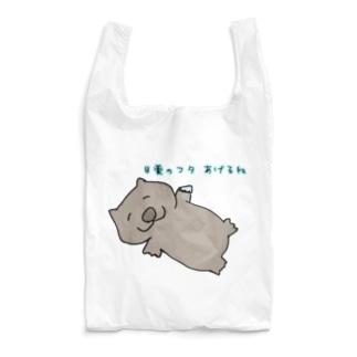 目薬のフタをくれるウォンバット Reusable Bag